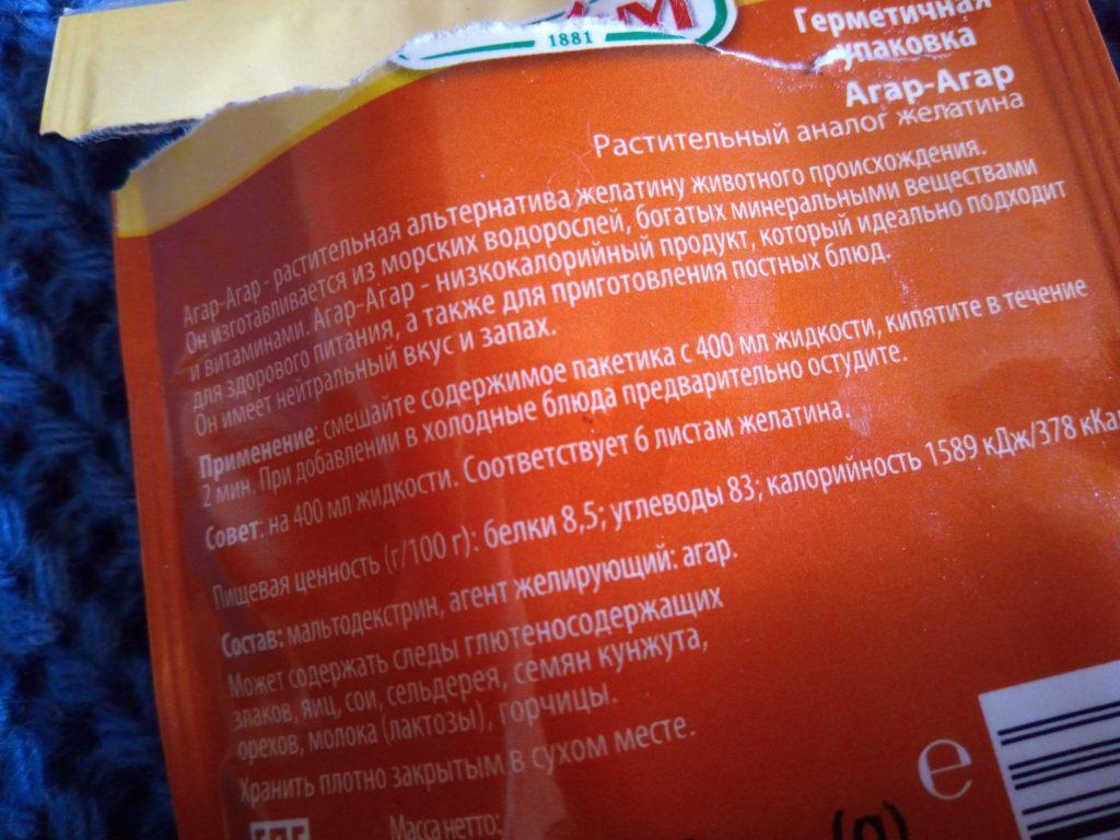 Агар-агар, эмульгаторы для крема