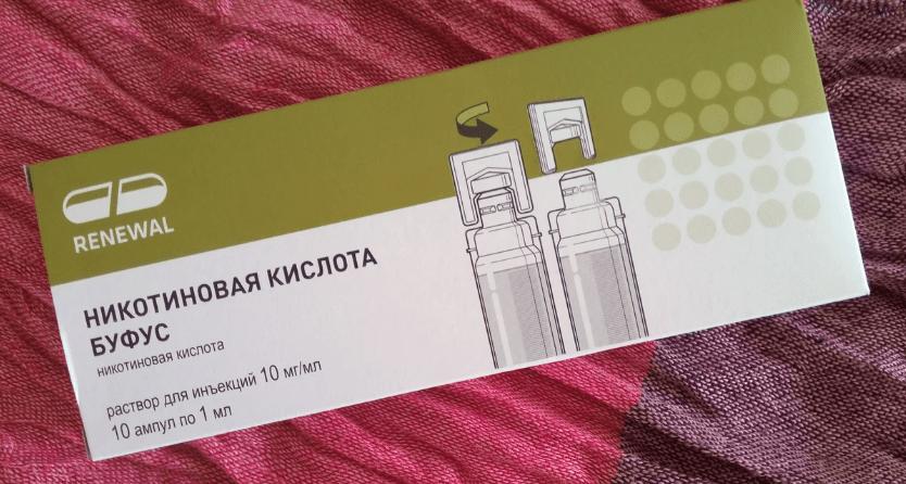 никотиновая кислота для кожи