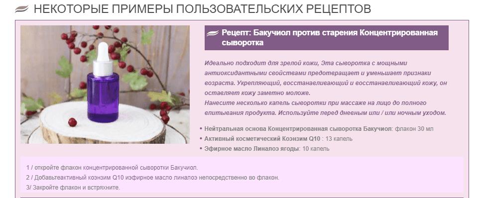 сыворотка с бакучиолом
