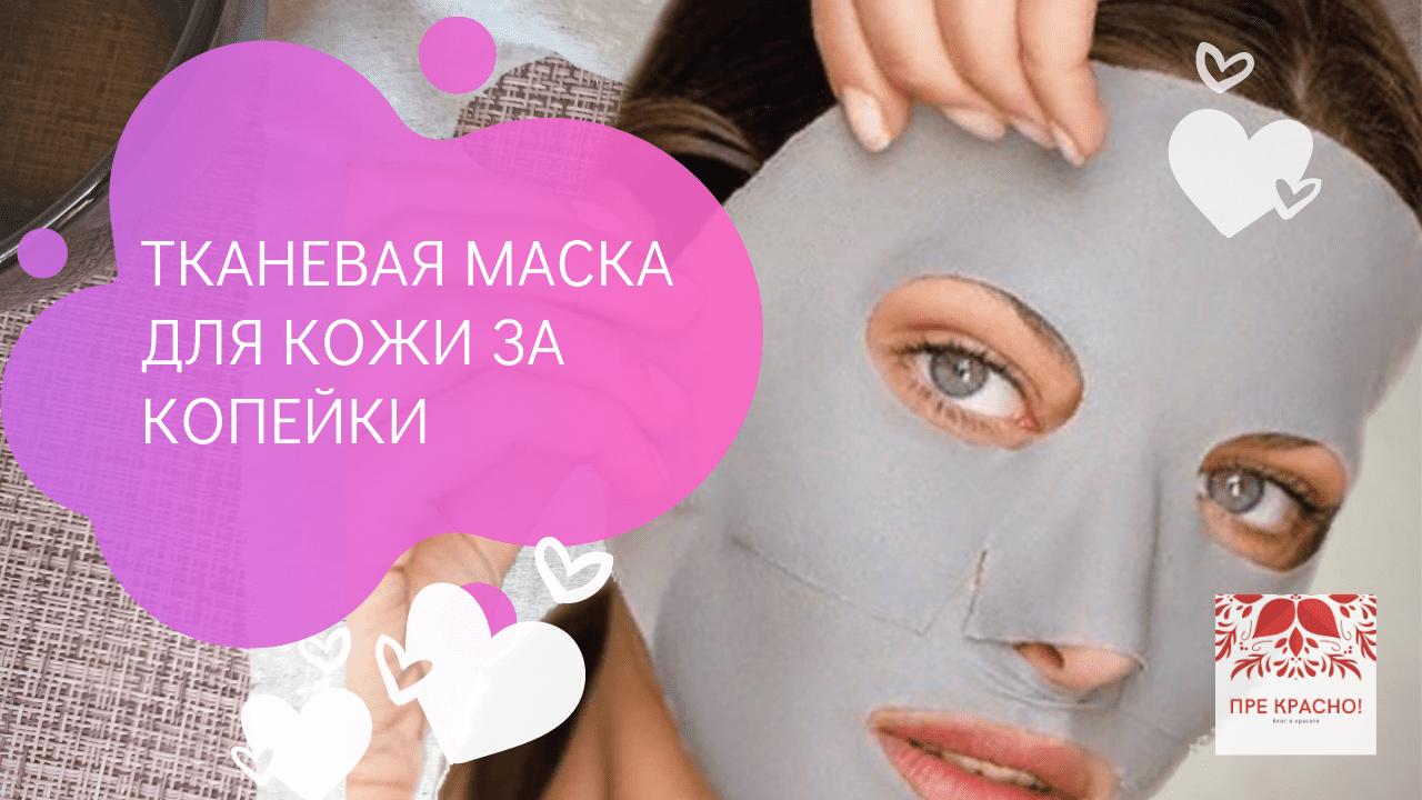 тканевые маски для кожи лица