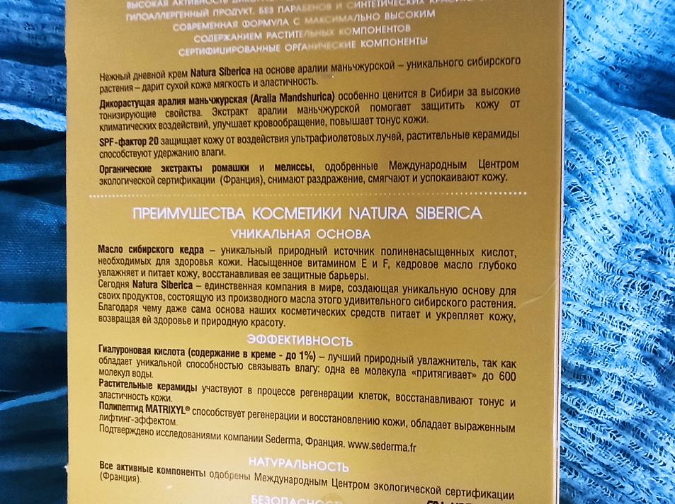 Natura Siberica крем