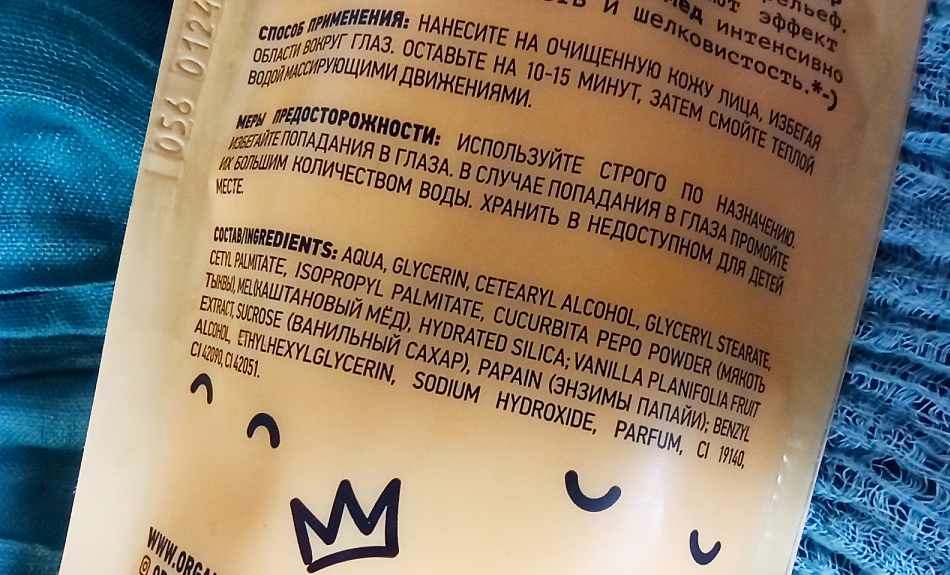 Organic Kitchen энзимный пилинг Royal PUMP-KING