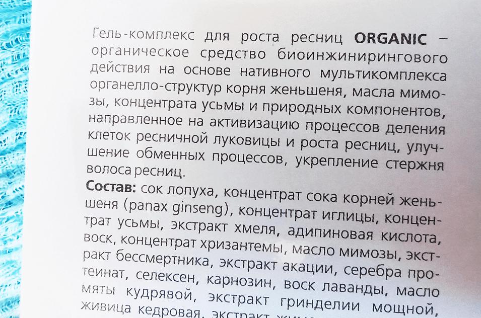 Гель-комплекс для роста ресниц ORGANIC Doctor Oil