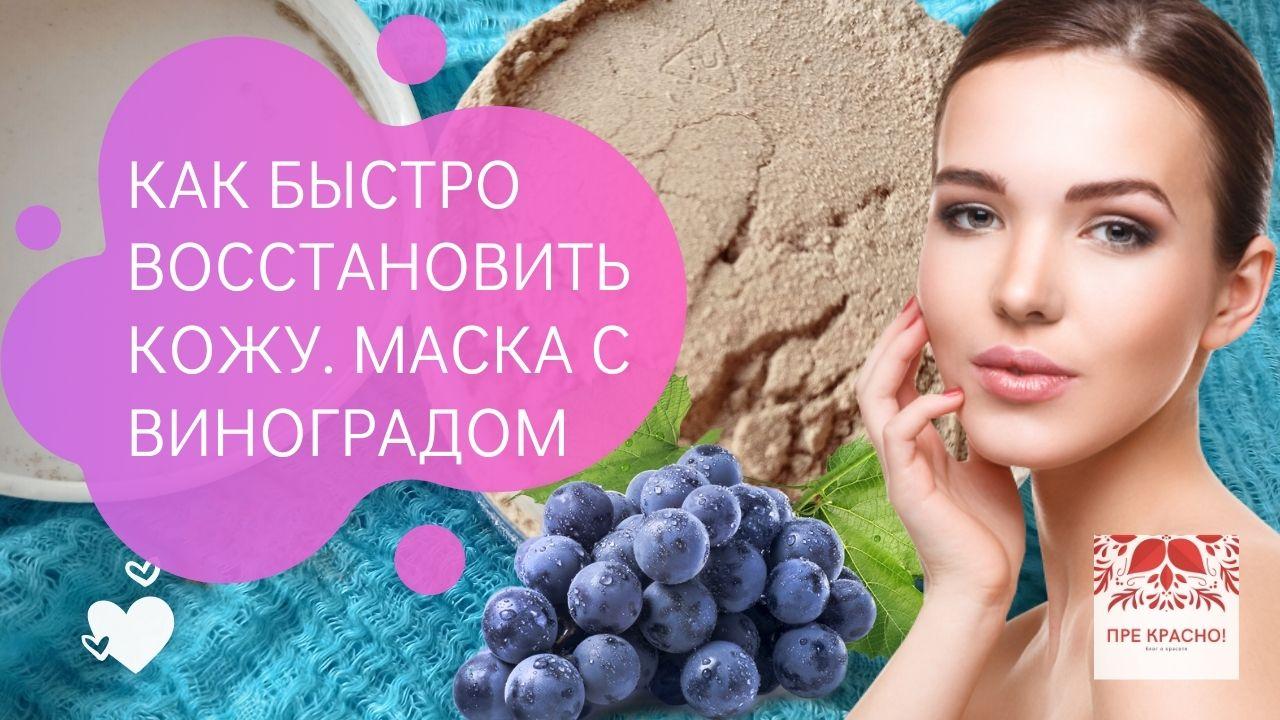 крымская косметика, виноградная пудра