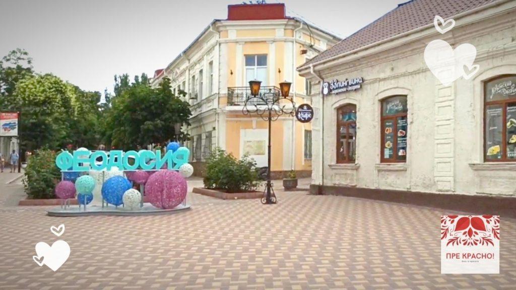 феодосия, крымская косметика