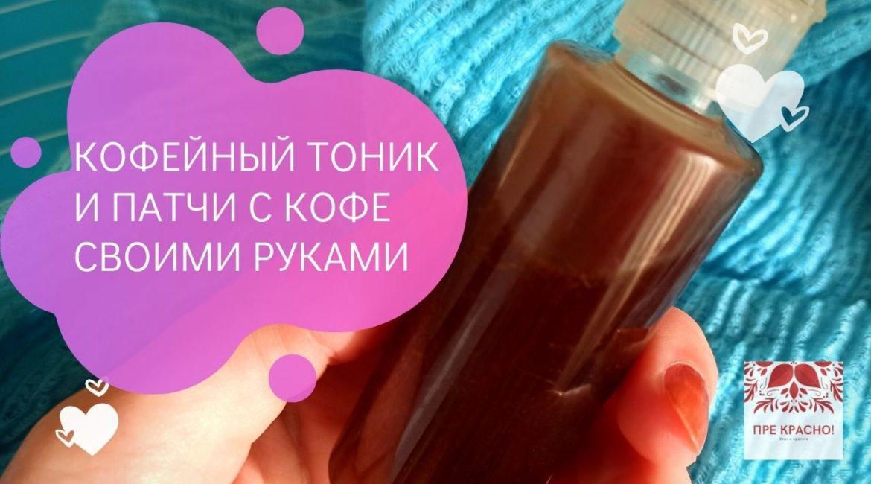 патчи с кофе, кофейный тоник